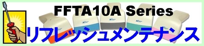 FFTA10Aリフレッシュメンテナンスのご案内