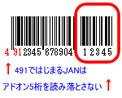 定期刊行物コード読取り対応