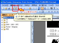 「データベースのセットアップと表示」アイコンの位置